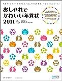 おしゃれでかわいい年賀状 2011