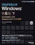 プログラミングWindows第6版 下~C#とXAMLによるWindowsストアアプリ開発