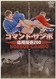 �R�}���h�E�T���{ ���p�Z�p200 [DVD]