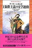 完訳 象徴主義の文学運動 (平凡社ライブラリー (569))