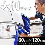 [TARO WORKS] 洗車タオル マイクロファイバー 洗車ふき取り 磨き上げ クロス 大判 業務用 (60cmx120cm)