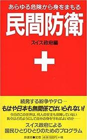 民間防衛 新装版―あらゆる危険から身をまもる著者: スイス政府