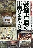 「考古学」最新講義シリーズ 装飾古墳の世界をさぐる