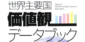 世界主要国価値観データブック