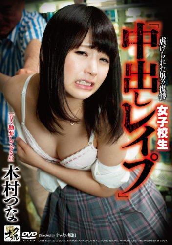 虐げられた男の復讐女子校生『中出しレイプ』木村つな [DVD]