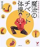 魔法のチベット体操—ヨガの原型(ルーツ) (セレクトBOOKS)