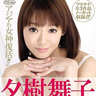 夕樹舞子全作品コンプリートBOX [DVD]
