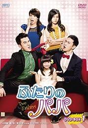 ふたりのパパ DVD-BOX1