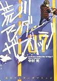 荒川アンダー ザ ブリッジ7巻 (デジタル版ヤングガンガンコミックス)