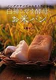 白神こだま酵母のお米パン―ノングルテンでふんわりやわらか