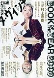 ダ・ヴィンチ 2010年 01月号 [雑誌]