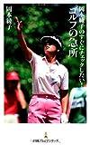 岡本綾子のすぐにチェックしたい! ゴルフの急所 (日経プレミアシリーズ) -