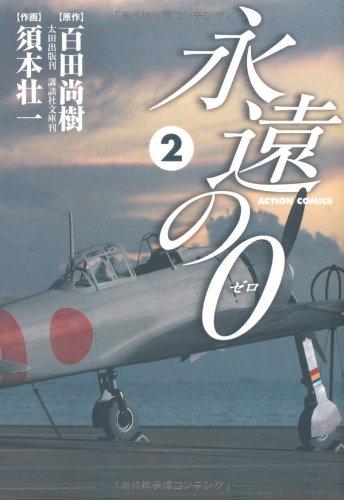 永遠の0(2) (アクションコミックス)