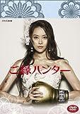 ご縁ハンター[DVD]