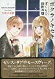 ボクラノキセキ ドラマCD付き単行本: IDコミックス/ZERO-SUMコミックス