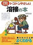 トコトンやさしい溶接の本 (B&Tブックス―今日からモノ知りシリーズ)