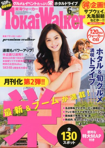 東海Walker (ウォーカー) 2013年 06月号 [雑誌]