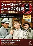 シャーロック・ホームス゛の冒険 DVD BOOK vol.1  (宝島MOOK)