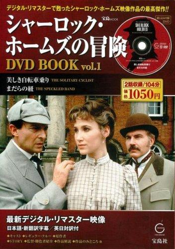シャーロック・ホームズの冒険 DVD BOOK vol.1