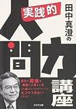 田中真澄の実践的人間力講座