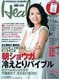 日経 Health (ヘルス) 2010年 01月号 [雑誌]
