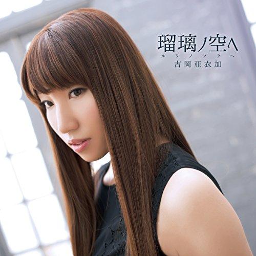 瑠璃ノ空へ(PlayStation Vita専用ソフト「薄桜鬼 真改 風ノ章」主題歌)