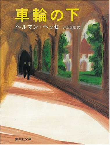 車輪の下 (集英社文庫)