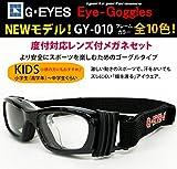 (アイゴーグル)G-EYES Eye-Goggles GY-010(KIDS 子供用) フレームカラー全10色 度付対応スポーツフレーム(ゴーグルタイプ)薄型非球面1.60レンズ付メガネセット (度付き) (1.BL/CL)