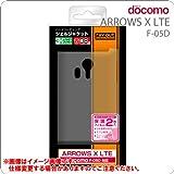レイ・アウト docomo ARROWS X LTE F-05D用ハードコーティングシェルジャケット/クリア  RT-F05DC3/C