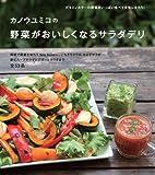 カノウユミコの野菜がおいしくなるサラダデリ