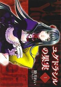 ユグドラシルの果実 1 (電撃コミックス)