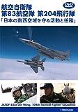 世界のエアライナー 航空自衛隊 第83航空隊 第204飛行隊 「日本の南西空域を守る活動と任務」 [DVD]