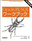Oracle PL/SQLワークブック