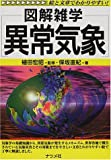 図解雑学 異常気象 (図解雑学-絵と文章でわかりやすい!-)
