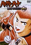 ハングリーハート ~WILD STRIKER~ Vol.1 [DVD]