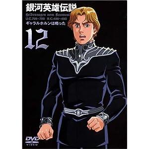 銀河英雄伝説 Vol.12 [DVD]