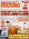 月刊 HOUSING (ハウジング) 2009年 03月号 [雑誌]