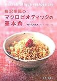 桜沢里真のマクロビオティックの基本食