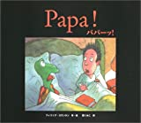 Papa!パパーッ! (ポプラせかいの絵本) -