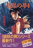 翡翠の夢 3 破妖の剣(5) (破妖の剣シリーズ) (コバルト文庫)