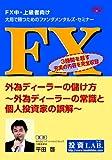 平田 啓DVD「外為ディーラーの儲け方~外為ディーラーの常識と個人投資家の誤解~」