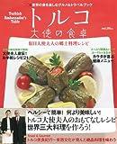 トルコ大使の食卓(仮) (TOKYO NEWS MOOK 364号)