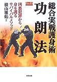 総合実戦護身術 功朗法―凶悪犯罪から身を護るサバイバルメソッド (BUDO-RA BOOKS)
