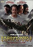ミステリアス・アイランド [DVD]