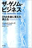 ザ・ゲノム・ビジネス—DNAを金に変えた男たち