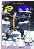 中国秘伝健康法 気功 (八段錦) [DVD]