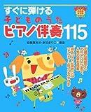 すぐに弾ける 子どものうたピアノ伴奏115 (ナツメ幼稚園・保育園BOOKS)