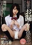 秘密のお漏らし倶楽部 愛内希 ムーディーズ [DVD]