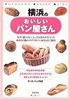 横浜のおいしいパン屋さん―データ&マップ付き