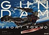 ガンダムフロント東京 オフィシャルガイドブック Vol.1
